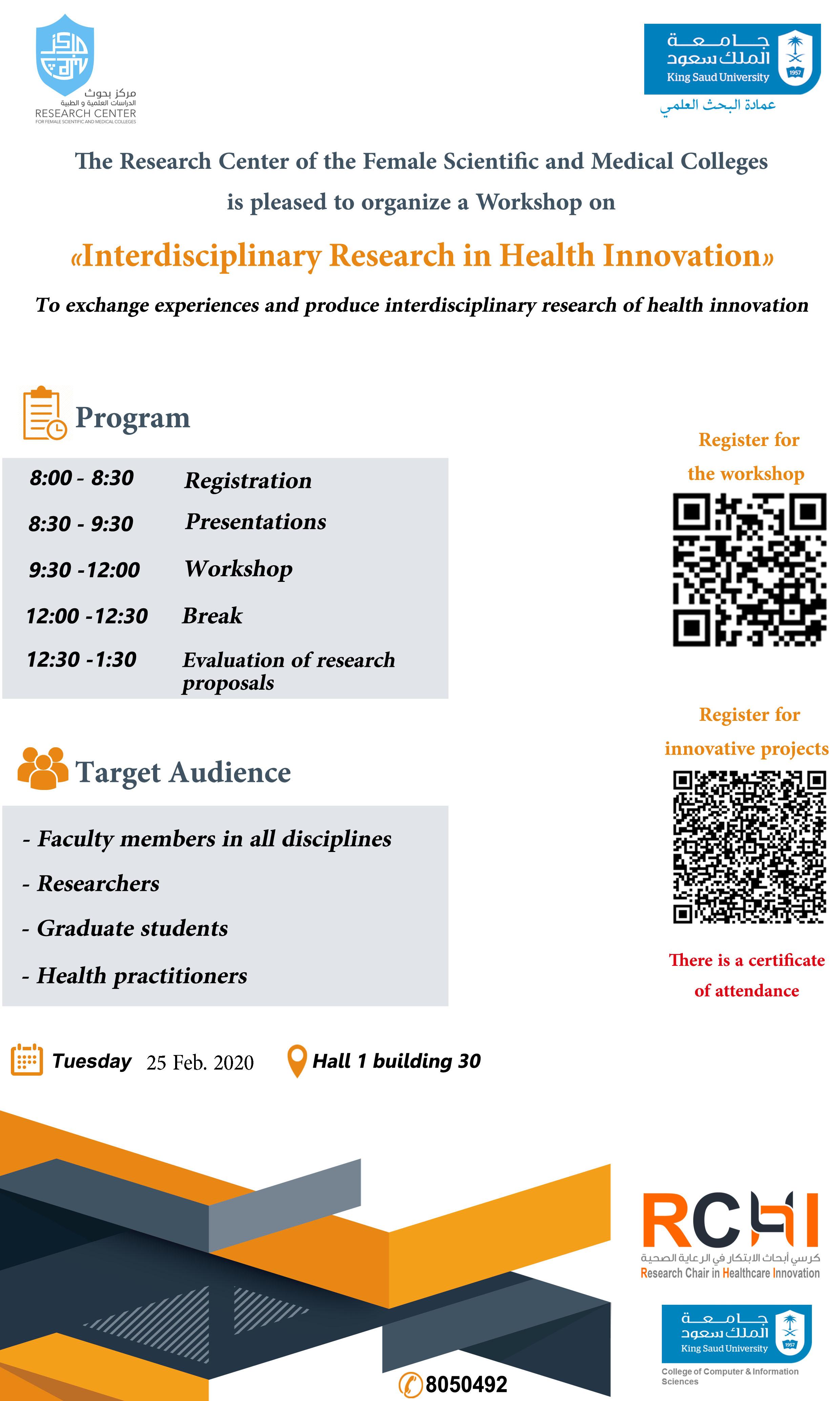 """ورشة عمل """" الأبحاث البينية في مجال الإبتكار الصحي"""""""