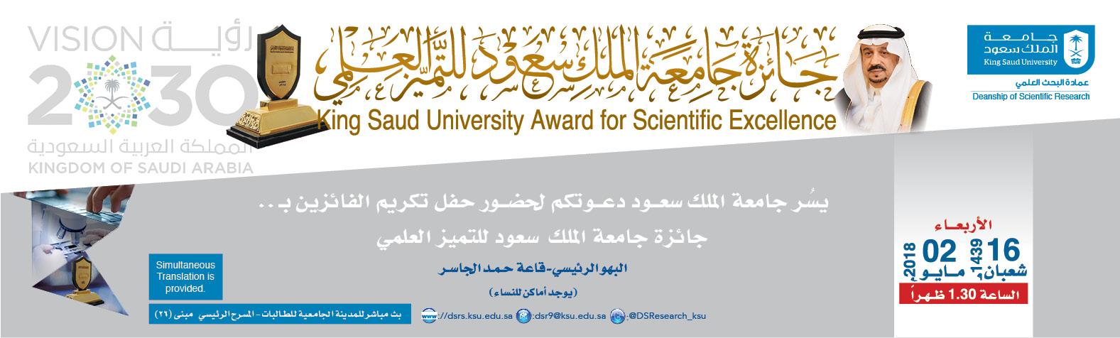 جائزة جامعة الملك سعود للتميز... - يسر جامعة الملك سعود دعوتكم...