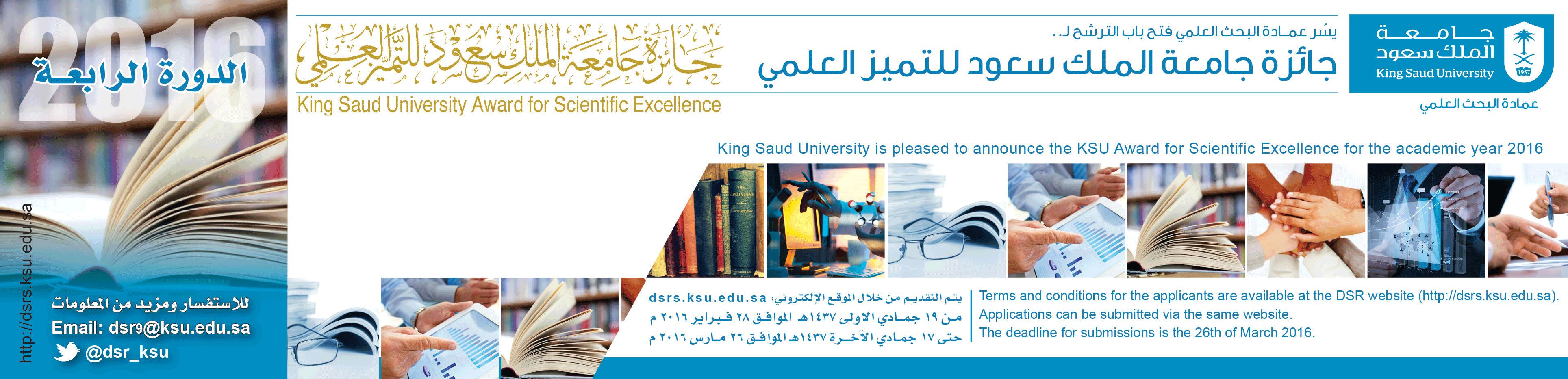 جائزة جامعة الملك سعود للتميز... - انطلاقاً من حرص الجامعة...