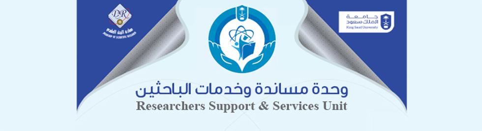 وحدة مساندة وخدمات الباحثين - تُعنى هذه المبادرة بإنشاء...