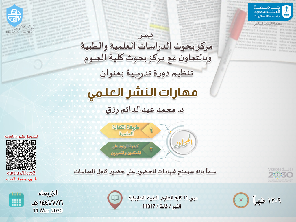 مهارات النشر العلمي