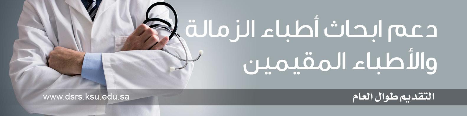 دعم ابحاث أطباء الزمالة... -