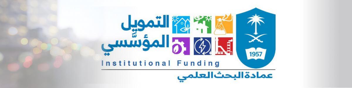 التمويل المؤسسي -