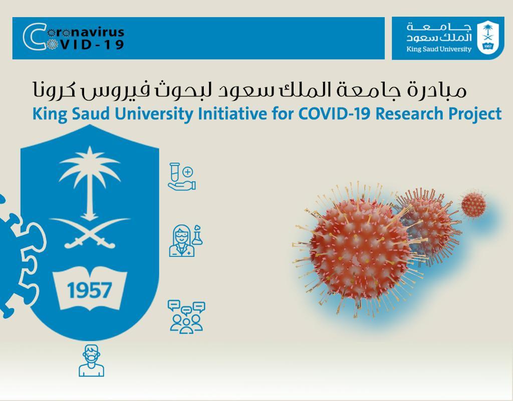 جامعة الملك سعود On Twitter 2