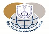 برنامج المجموعات البحثية الدولية (المسار الثاني)