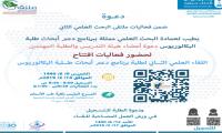 دعوةاعضاء هيئة التدريس والطلبة  لحضور فعاليات اللقاء العلمي الثاني