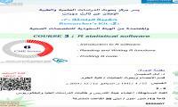 ثالث دورات حقيبة الباحثة (2)