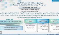 برنامج مساعد الباحث التأهيلي3