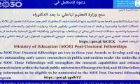 منح وزارة التعليم لباحثي ما بعد الدكتوراه